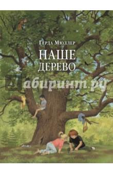 Наше дерево - Герда Мюллер
