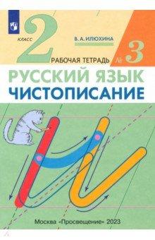 """Книга: """"Чистописание. 2 класс. Рабочая тетрадь № 3. ФГОС ..."""