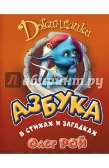 Азбука в стихах и загадках - Олег Рой