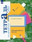 Любовь Ефросинина - Литературное чтение. 1 класс. Тетрадь для проверочных работ. ФГОС обложка книги