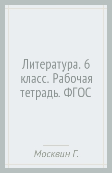 гдз литература 6 класс москвин пуряева ерохина