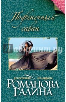 Купить Галина Романова: Подвенечный саван ISBN: 978-5-699-82060-3