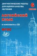 Ю.С. Веселова: Английский язык. 6 класс. Диагностические работы для оценки качества обучения. ФГОС (+CD)
