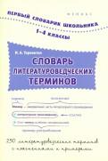 Ирина Таровитая - Словарь литературоведческих терминов. 1-4 классы обложка книги