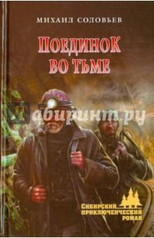 Поединок во тьме - Михаил Соловьев