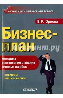 Книга по составлению бизнес плана разделы бизнес плана