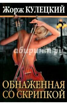 Обнаженная со скрипкой - Жорж Кулецкий