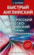 Сергей Матвеев: Англорусский, русскоанглийский словарь с произношением для тех, кто не знает ничего
