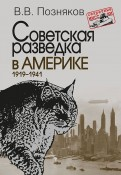 Владимир Позняков: Советская разведка в Америке. 19191941