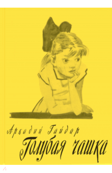 Аркадий Гайдар - Голубая чашка обложка книги