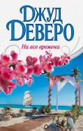 Джуд Деверо - На все времена обложка книги