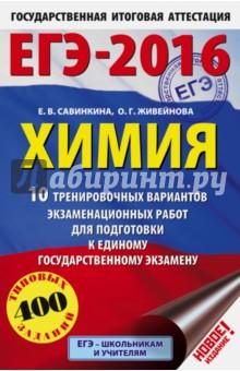 ЕГЭ-2016. Химия. 10 тренировочных вариантов экзаменационных работ - Савинкина, Живейнова