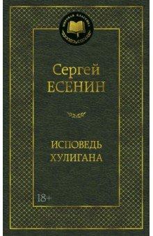Исповедь хулигана - Сергей Есенин