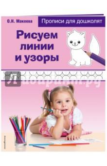 Купить О. Макеева: Рисуем линии и узоры ISBN: 978-5-699-81818-1