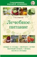 Генрих Ужегов: Лечебное питание при различных заболеваниях