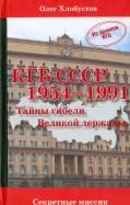 Олег Хлобустов: КГБ СССР 19541991. Тайны гибели Великой державы