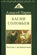 Алексей Парин: Басни соловьев. Беседы с музыкантами