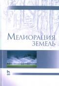 Голованов, Айдаров, Григоров: Мелиорация земель. Учебник