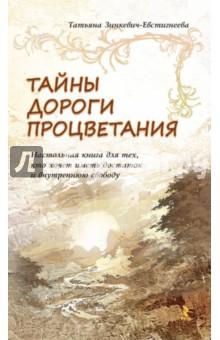 Тайны дороги процветания. Настольная книга для тех, кто хочет иметь достаток и внутреннюю свободу - Татьяна Зинкевич-Евстигнеева
