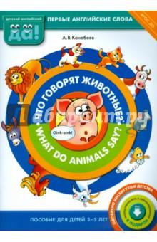 Купить Алексей Конобеев: Что говорят животные? Пособие для детей 3-5 лет. ФГОС ДО ISBN: 978-5-9906590-3-2