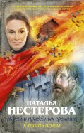 Наталья Нестерова - Жребий праведных грешниц. Стать огнем обложка книги