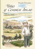 Радий Погодин - Что у Сеньки было обложка книги