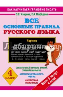 Все основные правила русского языка. 4 класс - Узорова, Нефедова