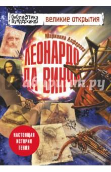 Леонардо да Винчи. Настоящая история гения - Марианна Алферова