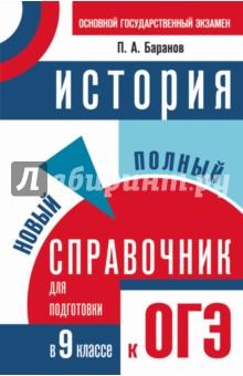 Купить Петр Баранов: История. Новый полный справочник для подготовки к ОГЭ. 9 класс ISBN: 978-5-17-091368-8