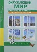 Кудрова, Чуракова: Окружающий мир. 3 класс. Проверочные работы в тестовой форме
