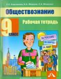 Королькова, Федоров, Федорова: Обществознание. 9 класс. Рабочая тетрадь