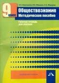 Королькова, Федоров, Федорова: Обществознание. 9 класс. Методическое пособие. Рабочая тетрадь для учителя