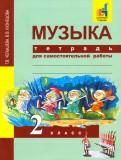 Челышева, Кузнецова: Музыка. 2 класс. Тетрадь для самостоятельной работы