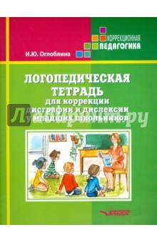 Логопедическая тетрадь для коррекции дисграфии и дислексии у младших школьников - Ирина Оглоблина