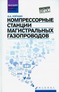 Алексей Коршак: Компрессорные станции магистральных газопроводов. Учебное пособие