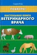 Юрий Седов: Настольная книга ветеринарного врача