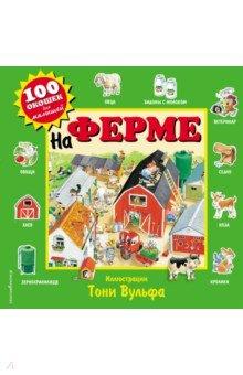 Купить На ферме ISBN: 978-5-699-80212-8