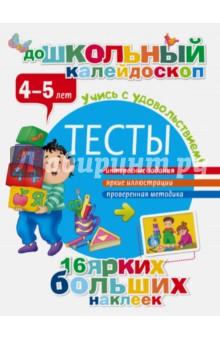 Купить Тесты. 4-5 лет ISBN: 978-5-17-090619-2