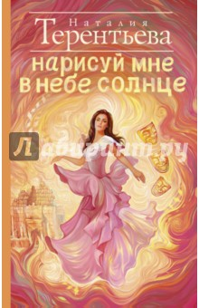 Нарисуй мне в небе солнце - Наталия Терентьева