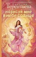 Наталия Терентьева - Нарисуй мне в небе солнце обложка книги