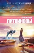 Литвинова, Литвинов - SPA-чистилище обложка книги