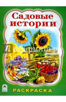 Купить Т. Коваль: Садовые истории ISBN: 978-5-9930-1993-2
