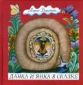 Мария Дюричкова: Данка и Янка в сказке