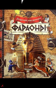 Загадочный мир прошлого. Фараоны.