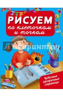 Купить Рисуем по клеточкам и точкам ISBN: 978-5-17-092356-4
