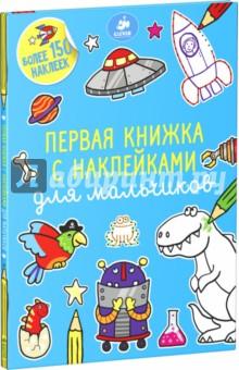 Первая книжка с наклейками для мальчиков - Эмили Твони