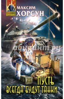 Купить Максим Хорсун: Пусть всегда будут танки ISBN: 978-5-699-82311-6