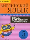 Ксения Ачасова: Английский язык. 5 класс. Тетрадь для повторения и закрепления