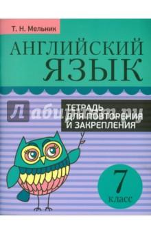 Английский язык. 7 класс. Тетрадь для повторения и закрепления - Татьяна Мельник