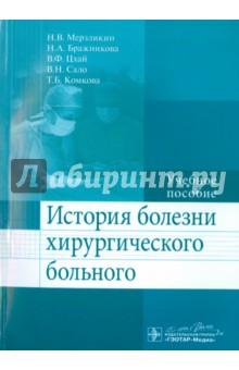 История болезни хирургического больного. Учебное пособие - Мерзликин, Бражникова, Цхай